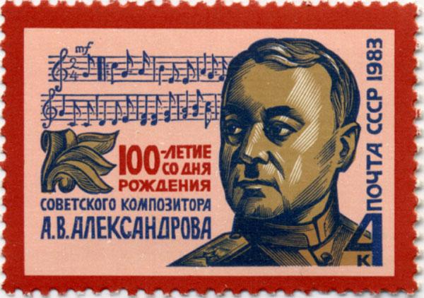 100-летие Александра Александрова. Марка