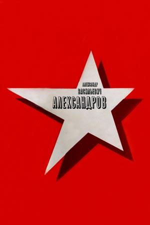 Поляновский. Александров