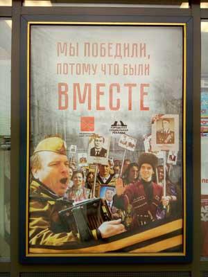 плакат «Мы победили, потому что были вместе»
