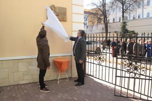 Открытие мемориальной доски Александра Александрова