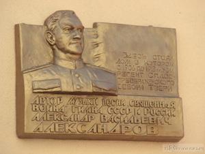 мемориальная доска композитора Александра Александрова