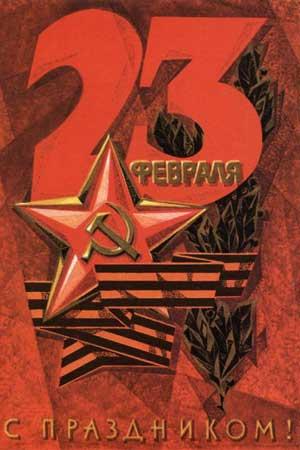День Советской армии. Открытка