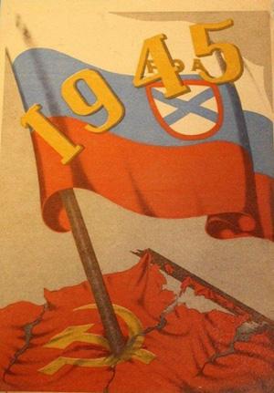 плакат РОА