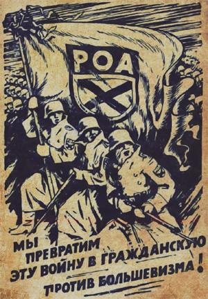 агитплакат РОА