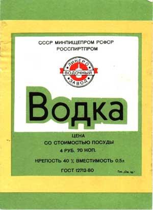 русская водка. этикетка