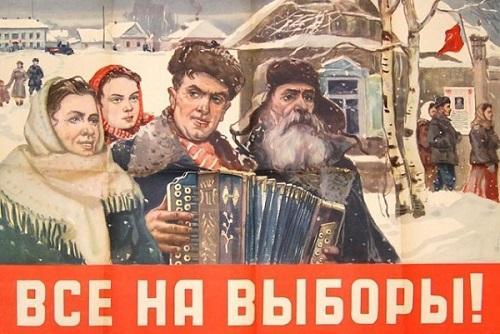 «Все на выборы!» Плакат