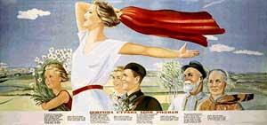 «Широка страна моя родная». Плакат