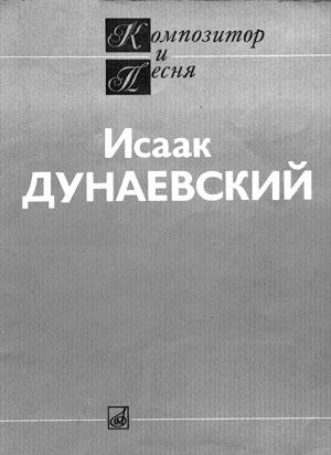 Сборник «Исаак Дунаевский. Композитор и песня»