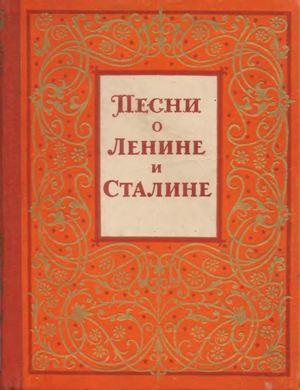 Сборник «Песни о городе Ленина»
