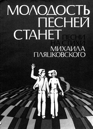 Сборник «Молодость песней станет. Песни на стихи Михаила Пляцковского»