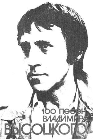 Сборник «100 песен Владимира Высоцкого»