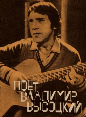 Сборник «Поёт Владимир Высоцкий»