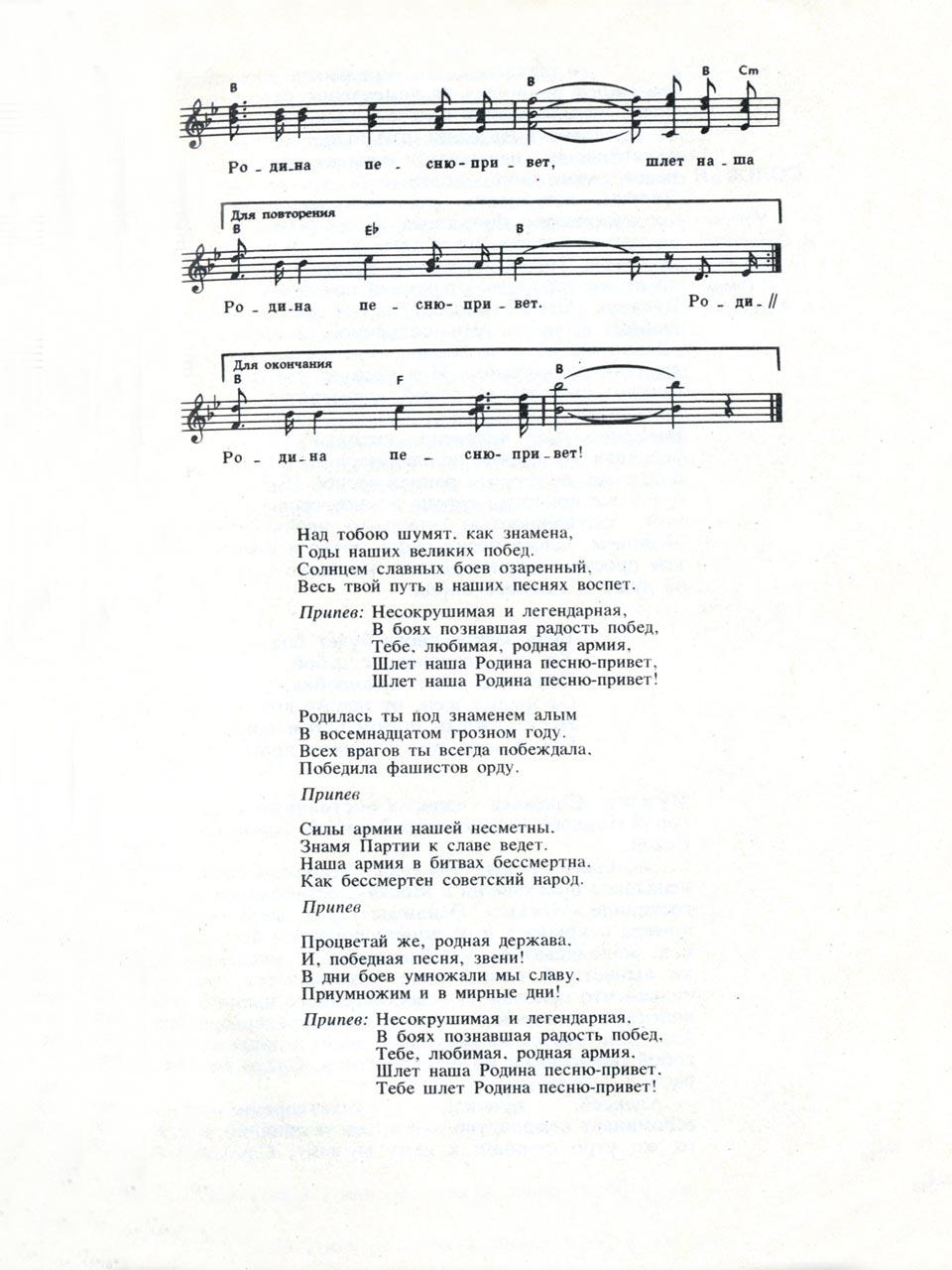 А. Александров, О. Колычев. Песня о Советской Армии. Ноты и аккордовая цифровка