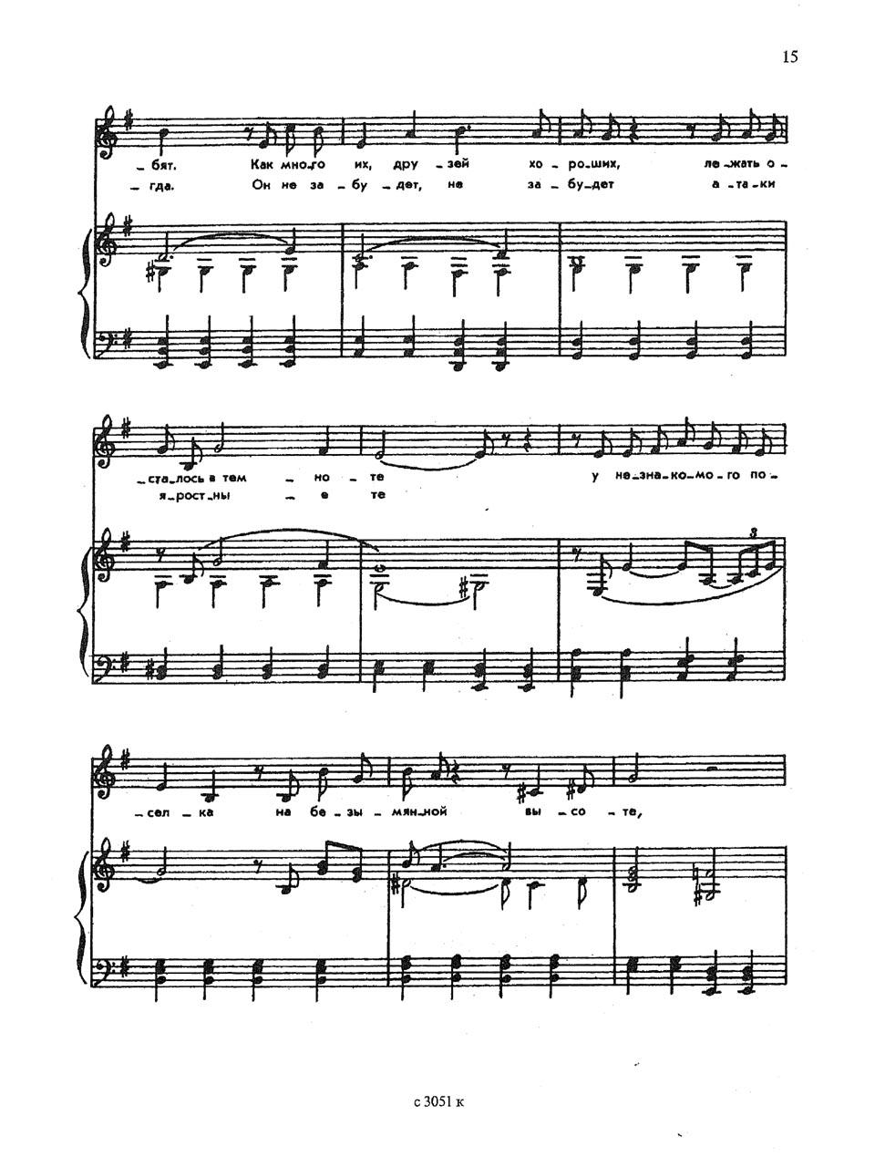 В. Баснер, М. Матусовский. «На безымянной высоте». Ноты для голоса в сопровождении фортепиано