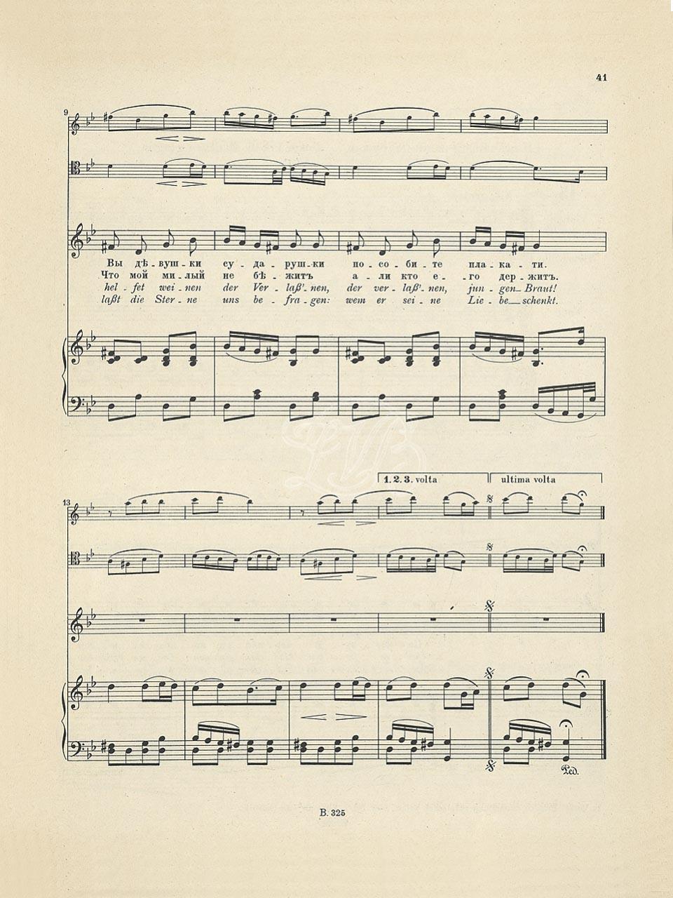 Л. ван Бетховен. Песня «Ах, реченьки, реченьки». Ноты для голоса, скрипки, виолончели и фортепиано