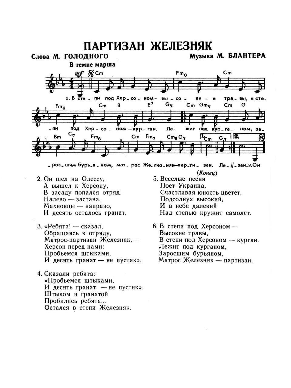 М. Блантер, М. Голодный. Партизан Железняк. Ноты для голоса и аккорды