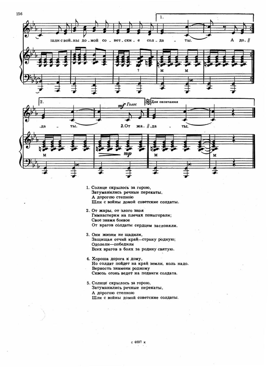 М. Блантер, А. Коваленов. Песня «Солнце скрылось за горою». Ноты для голоса в сопровождении фортепиано (баяна)
