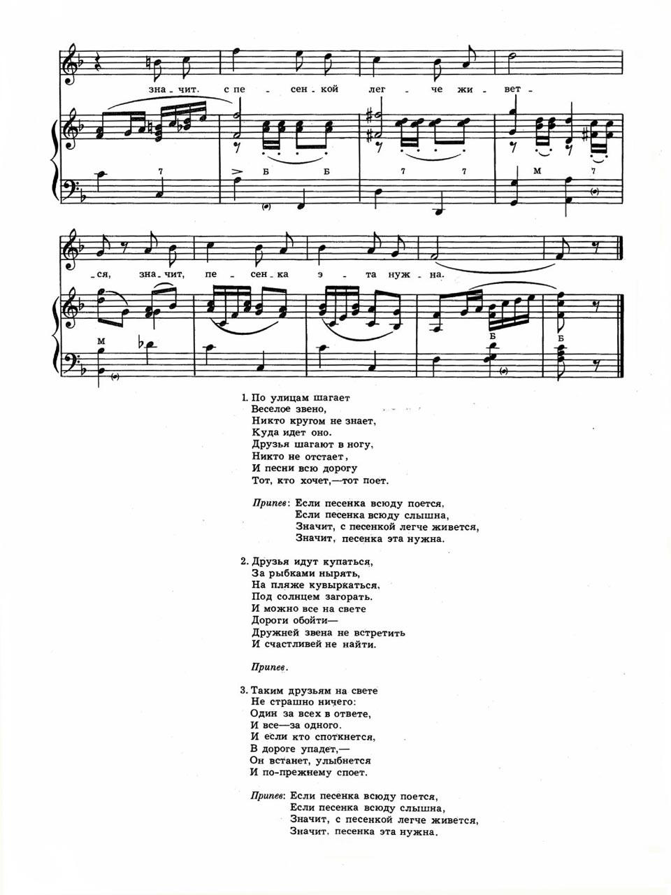 М. Блантер, С. Михалков. Весёлое звено. Ноты для голоса в сопровождении фортепиано (баяна)