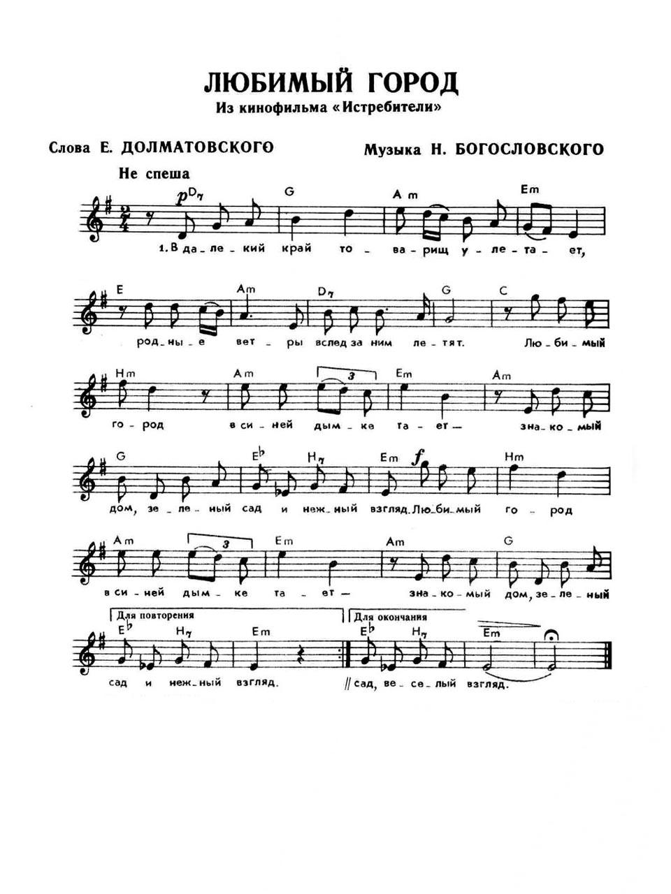 Н. Богословский, Е. Долматовский. Любимый город. Ноты для голоса и аккорды
