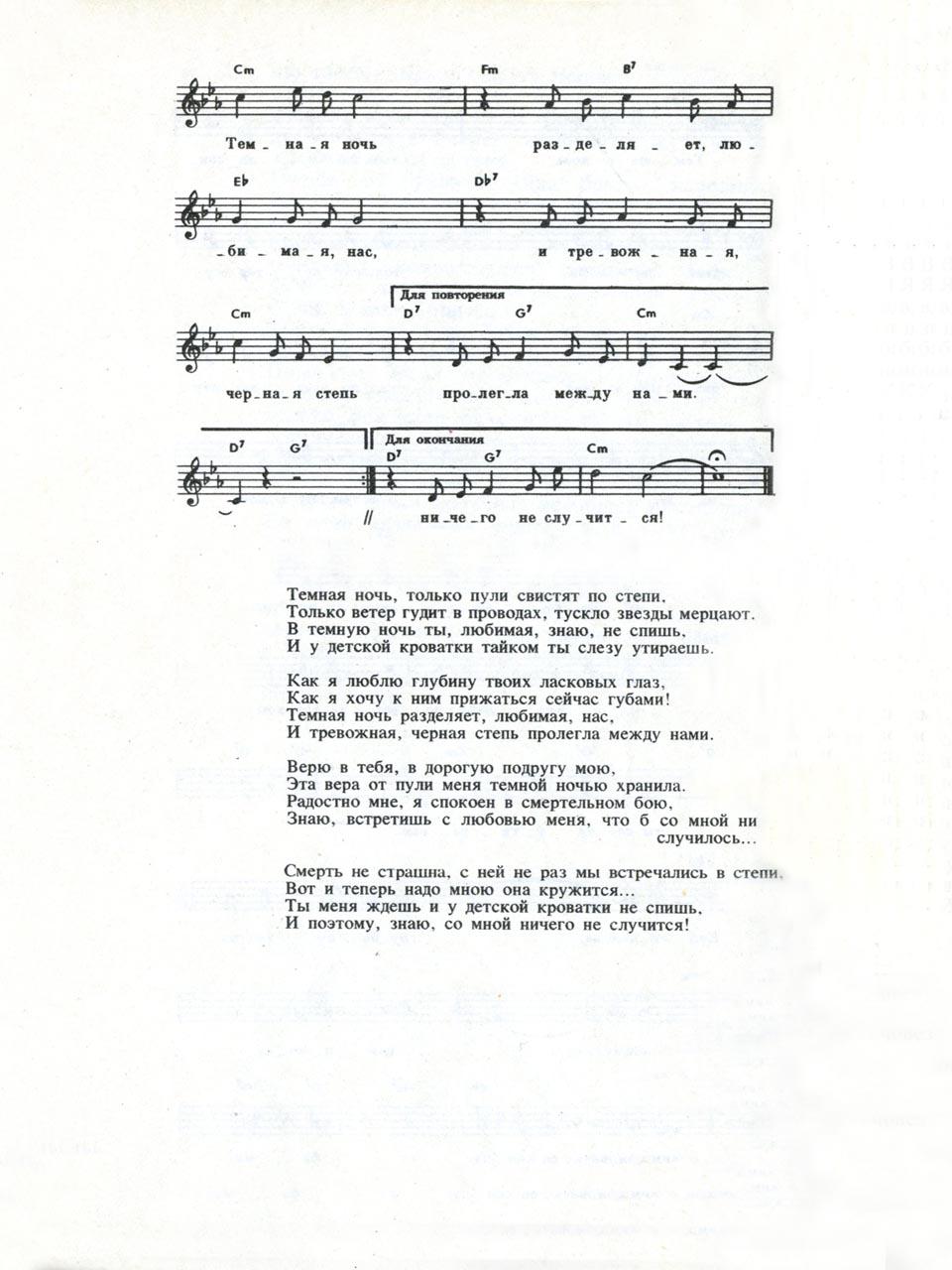 Н. Богословский, В. Агатов. Песня «Тёмная ночь». Ноты для голоса и аккорды