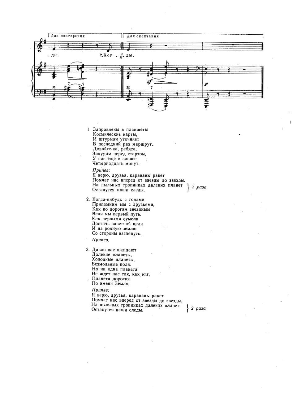 О. Фельцман, В. Войнович. Песня «14 минут до старта». Ноты для голоса в сопровождении фортепиано (баяна)
