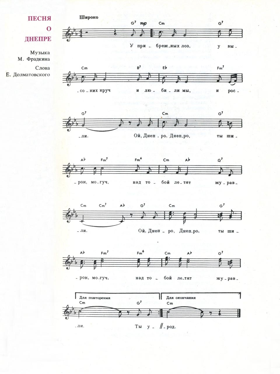 М. Фрадкин, Е. Долматовский. Песня о Днепре. Ноты для голоса и аккорды