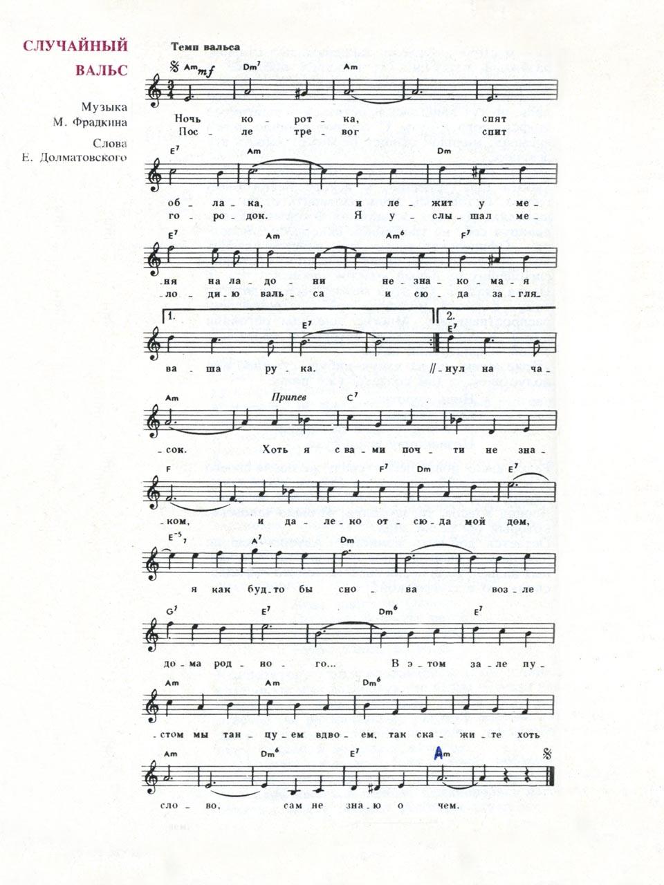 М. Фрадкин, Е. Долматовский. Случайный вальс. Ноты для голоса и аккорды