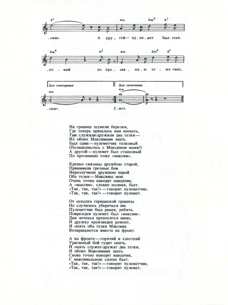 С. Кац, В. Дыховичный. Песня «Два Максима». Ноты для голоса и аккорды