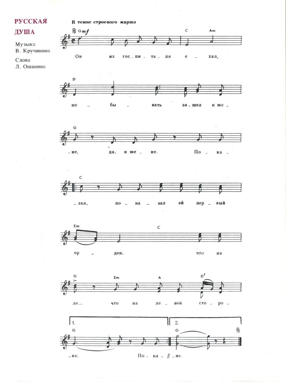 В. Кручинин, Л. Ошанин. Песня «Русская душа». Ноты для голоса и аккорды