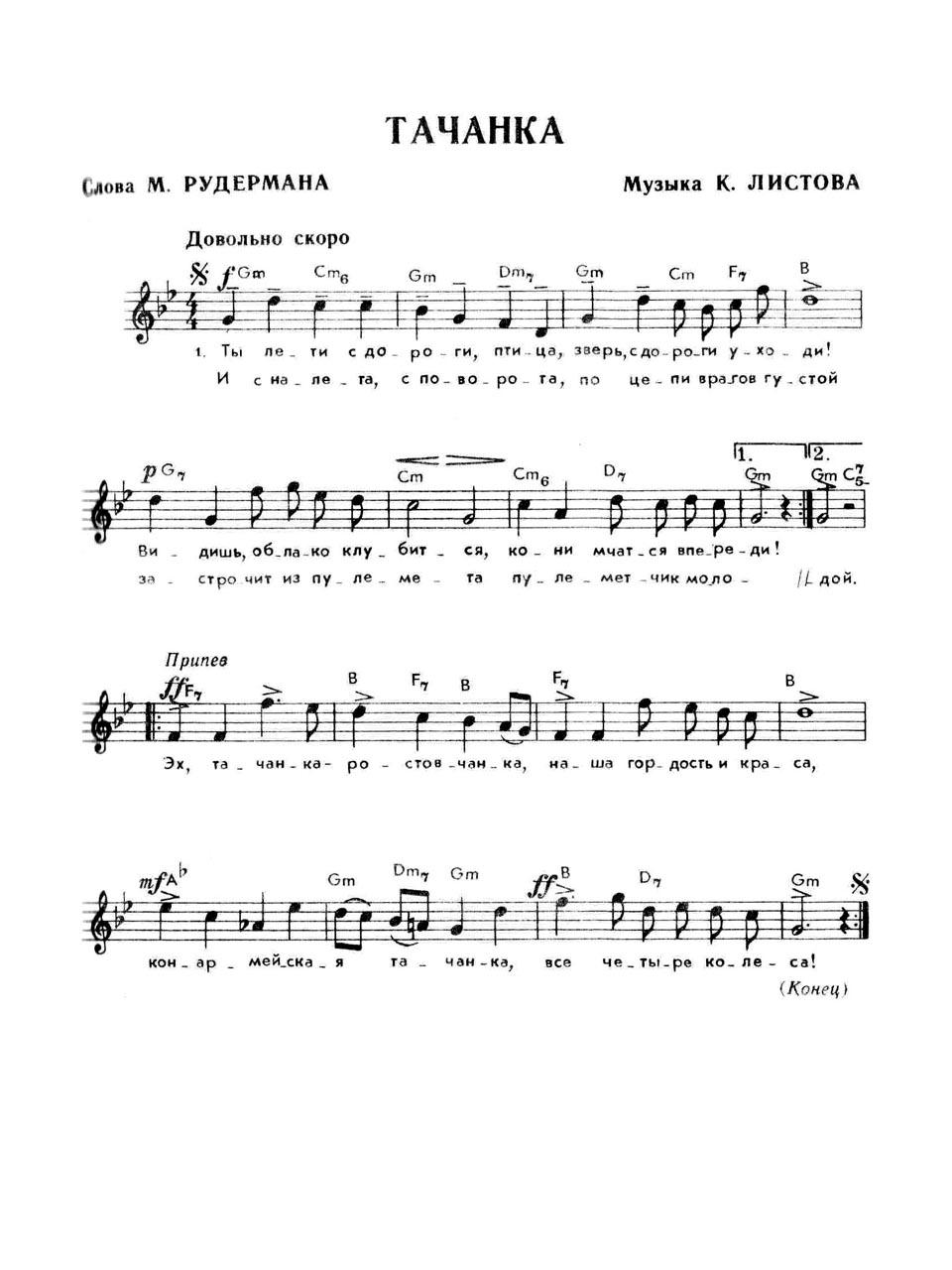 К. Листов, М. Рудерман. «Тачанка». Ноты и аккордовая цифровка