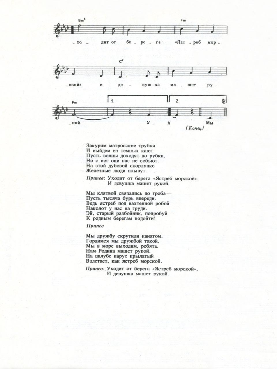 Ю. Милютин, Е. Долматовский. Песня «Морской ястреб». Ноты для голоса и аккорды