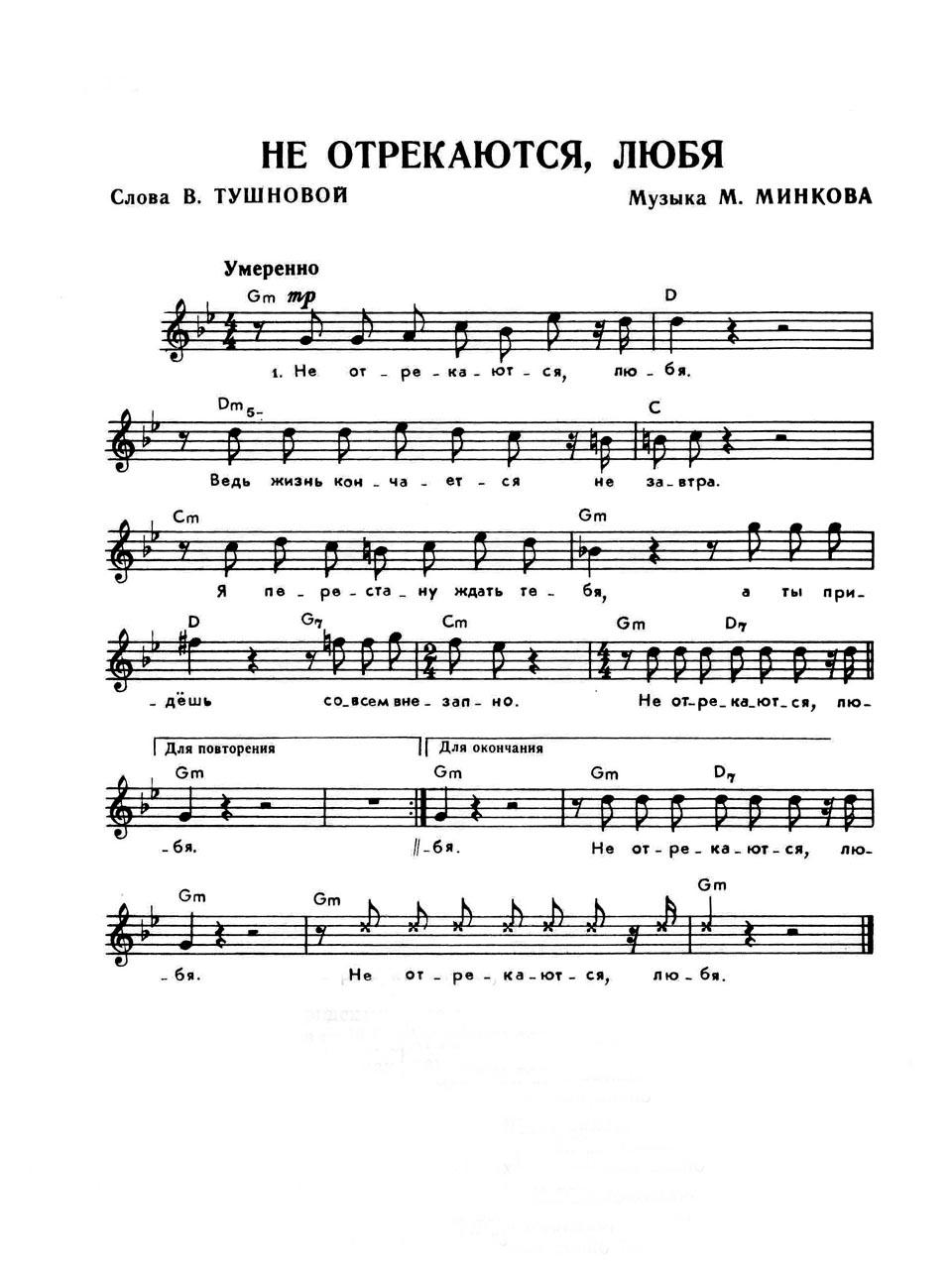 М. Минков, В. Тушнова. Песня «Не отрекаются любя». Ноты для голоса и аккорды