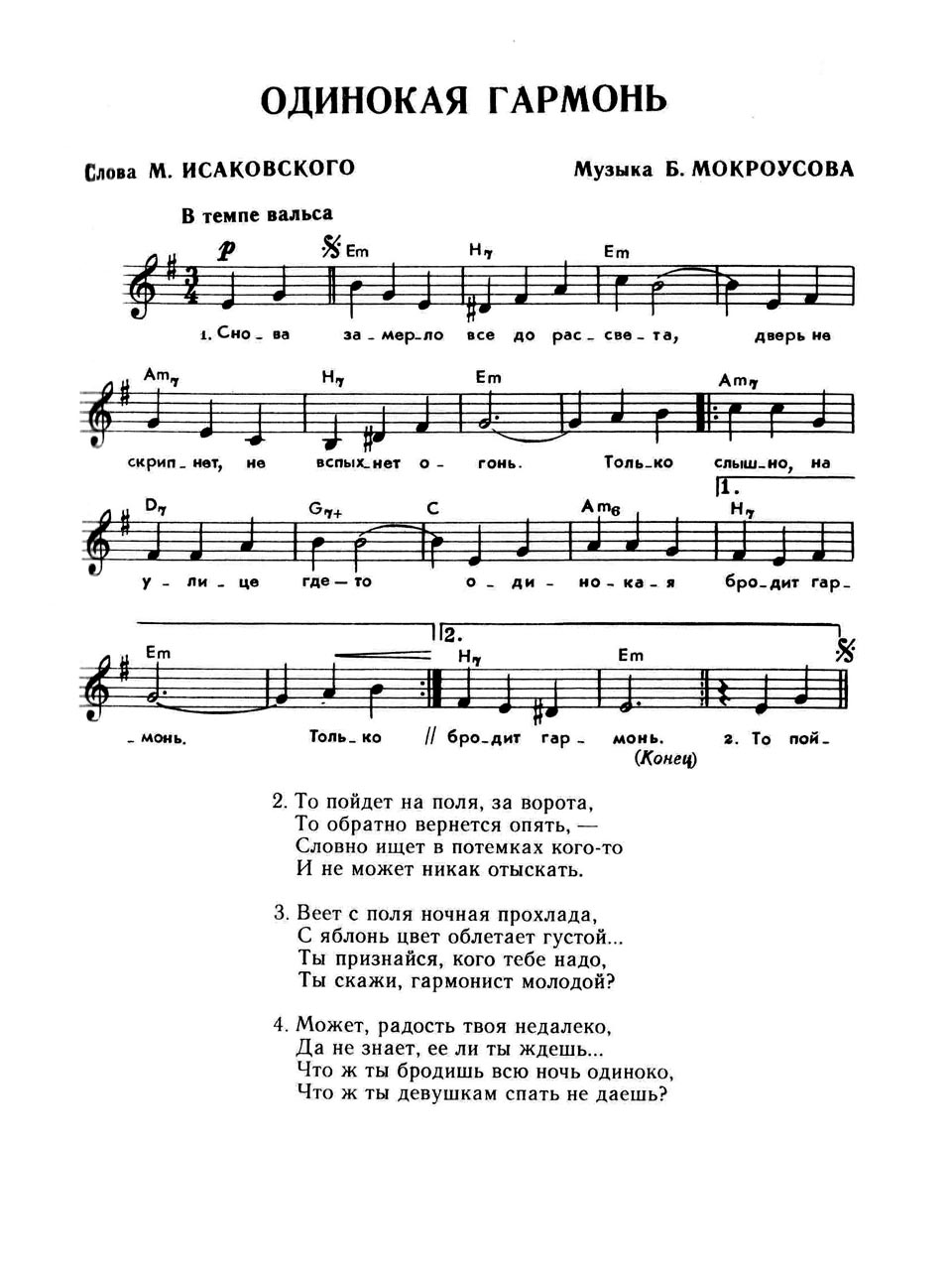 Б. Мокроусов, М. Исаковский. Одинокая гармонь. Ноты для голоса и аккорды