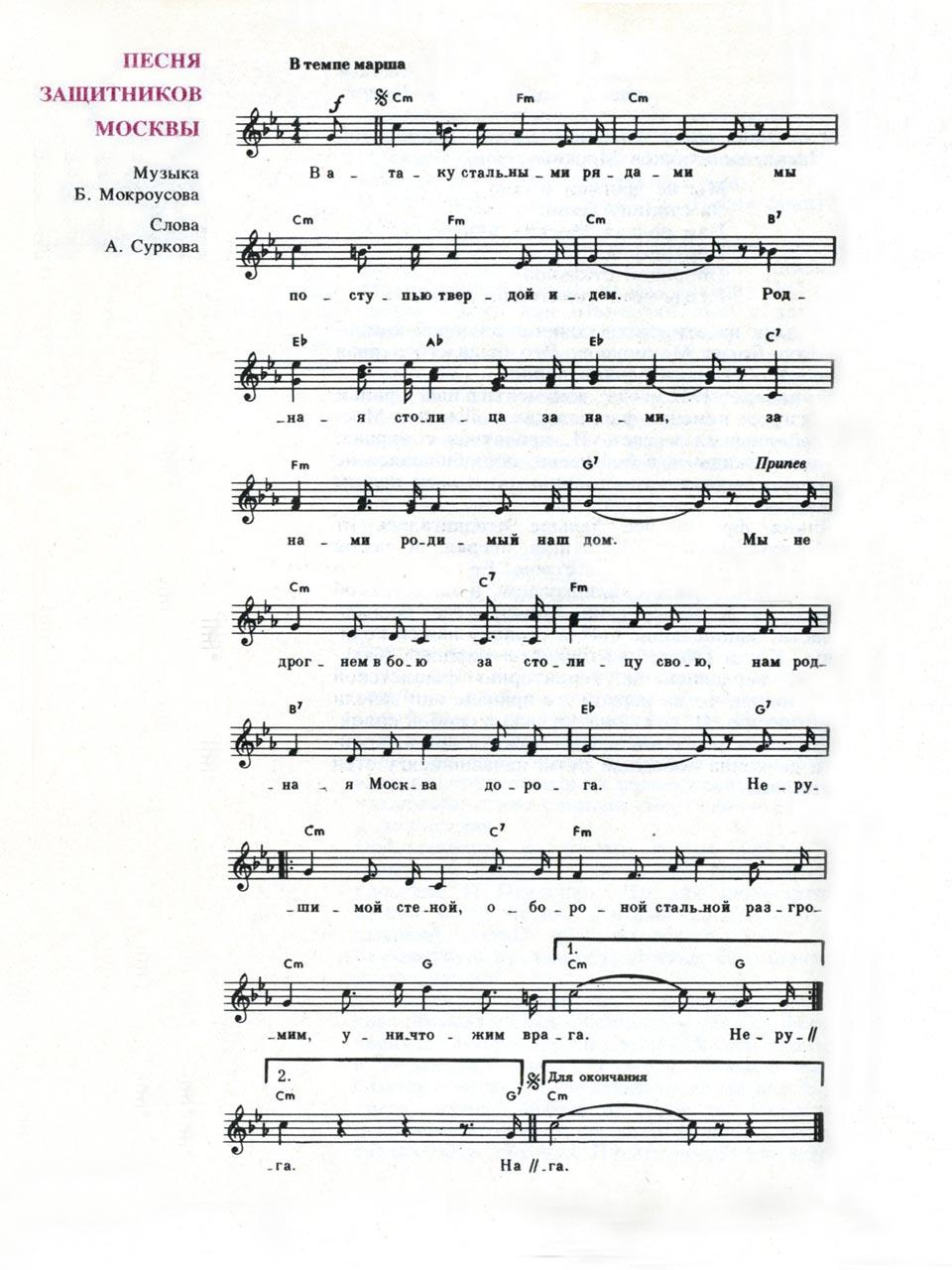 Б. Мокроусов, А. Сурков. Песня защитников Москвы. Ноты для голоса и аккорды