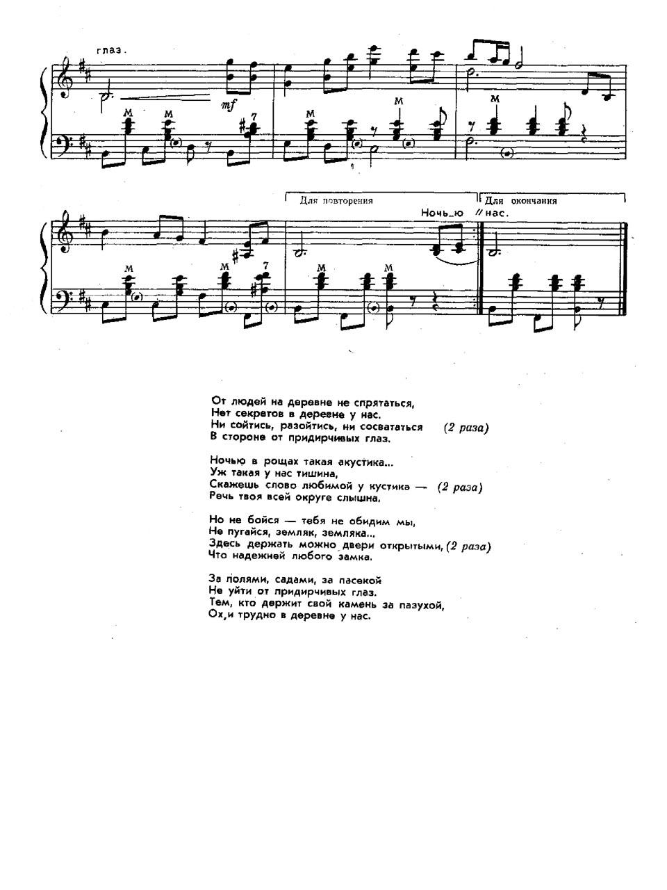 О. Фельцман, В. Войнович. Песня «От людей на деревне не спрятаться». Ноты для голоса в сопровождении фортепиано (баяна)