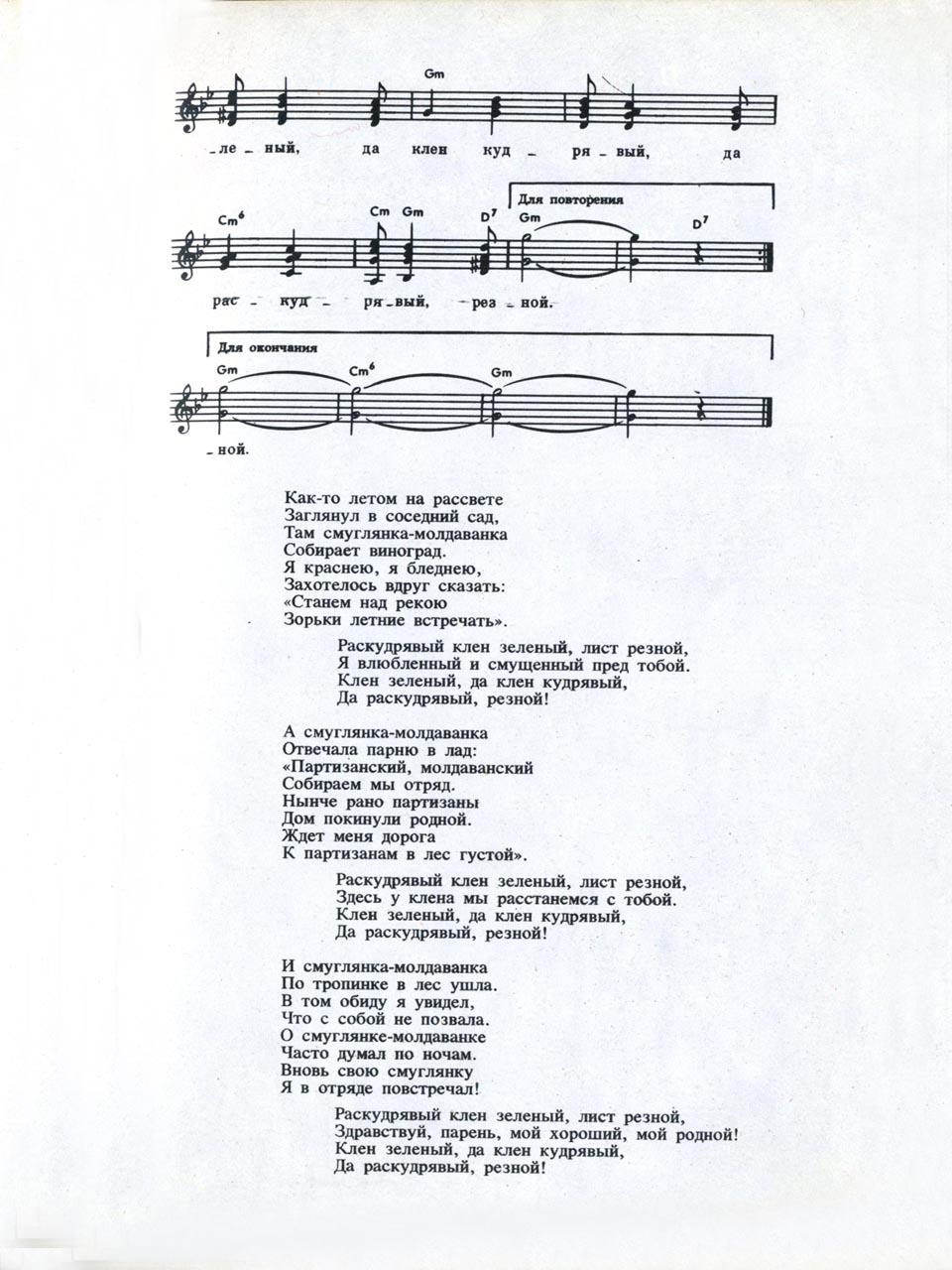 А. Новиков, Я. Шведов. «Смуглянка». Ноты и аккордовая цифровка
