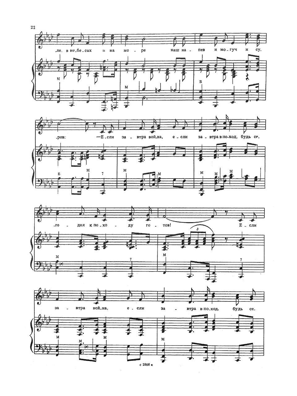 Дм. и Дан. Покрасс, В. Лебедев-Кумач. Если завтра война. Ноты для голоса и фортепиано