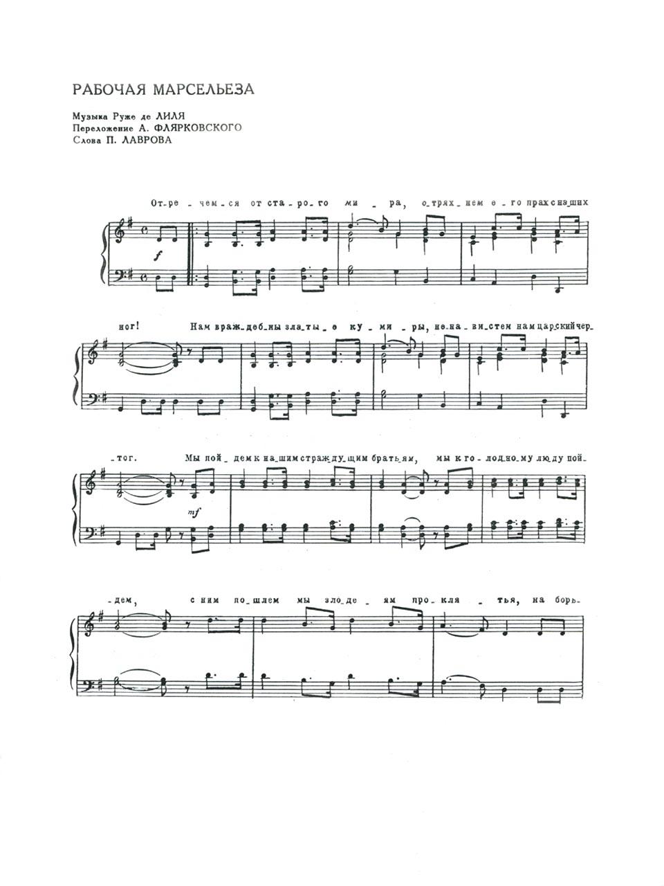 Руже де Лиль, П. Лавров. Рабочая Марсельеза. Ноты для голоса в сопровождении фортепиано