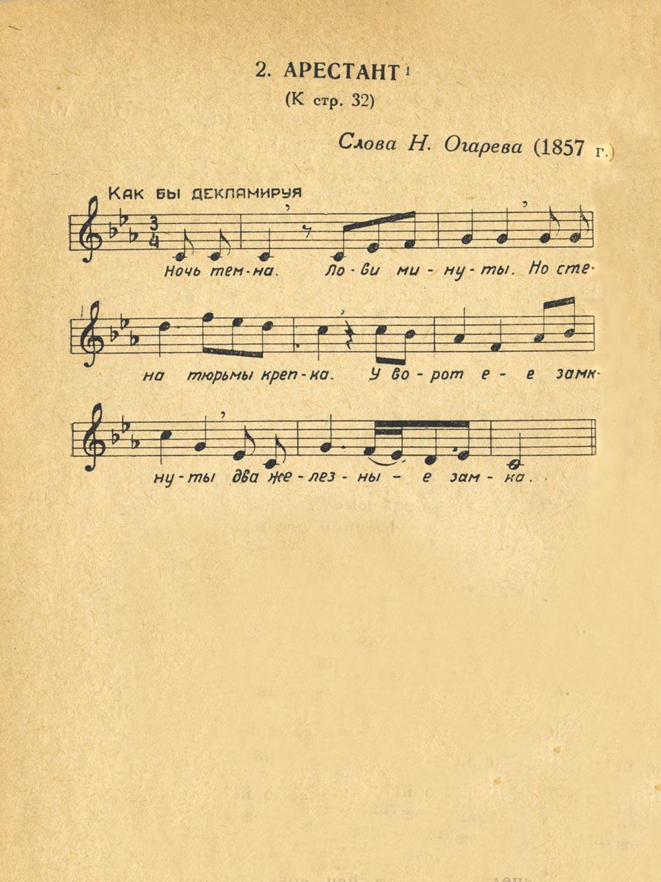 Песня «Арестант». Ноты для голоса