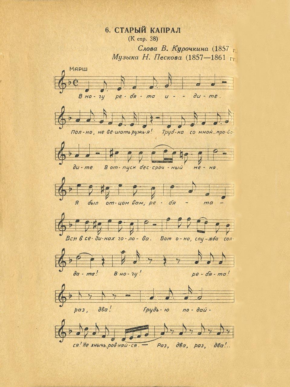 Песня «Старый капрал». Ноты для голоса