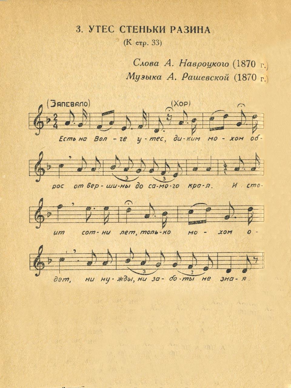 Песня «Утёс Стеньки Разина». Ноты для голоса