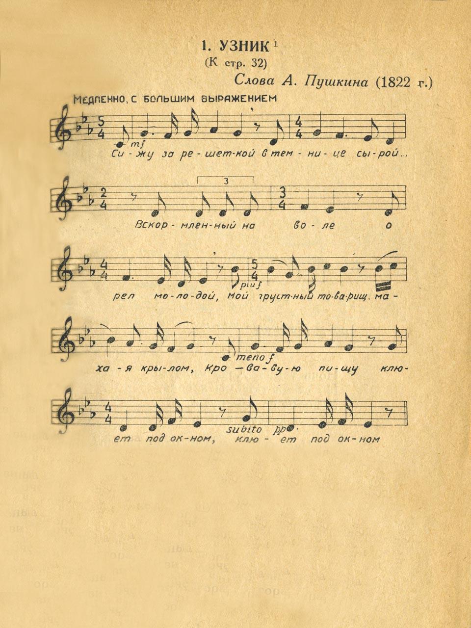 Песня «Узник». Ноты для голоса