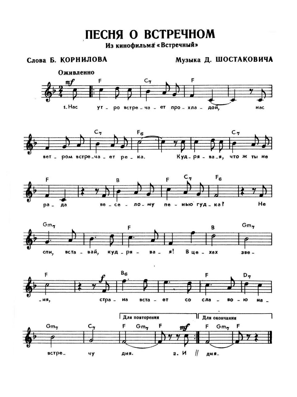 Д. Шостакович. Песня о встречном. Ноты