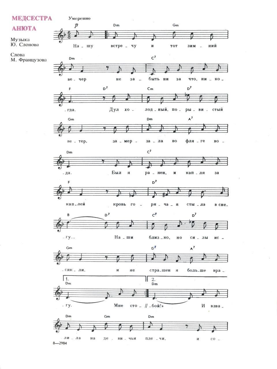 Ю. Слонов, М. Французов. Песня «Медсестра Анюта». Ноты для голоса и аккорды