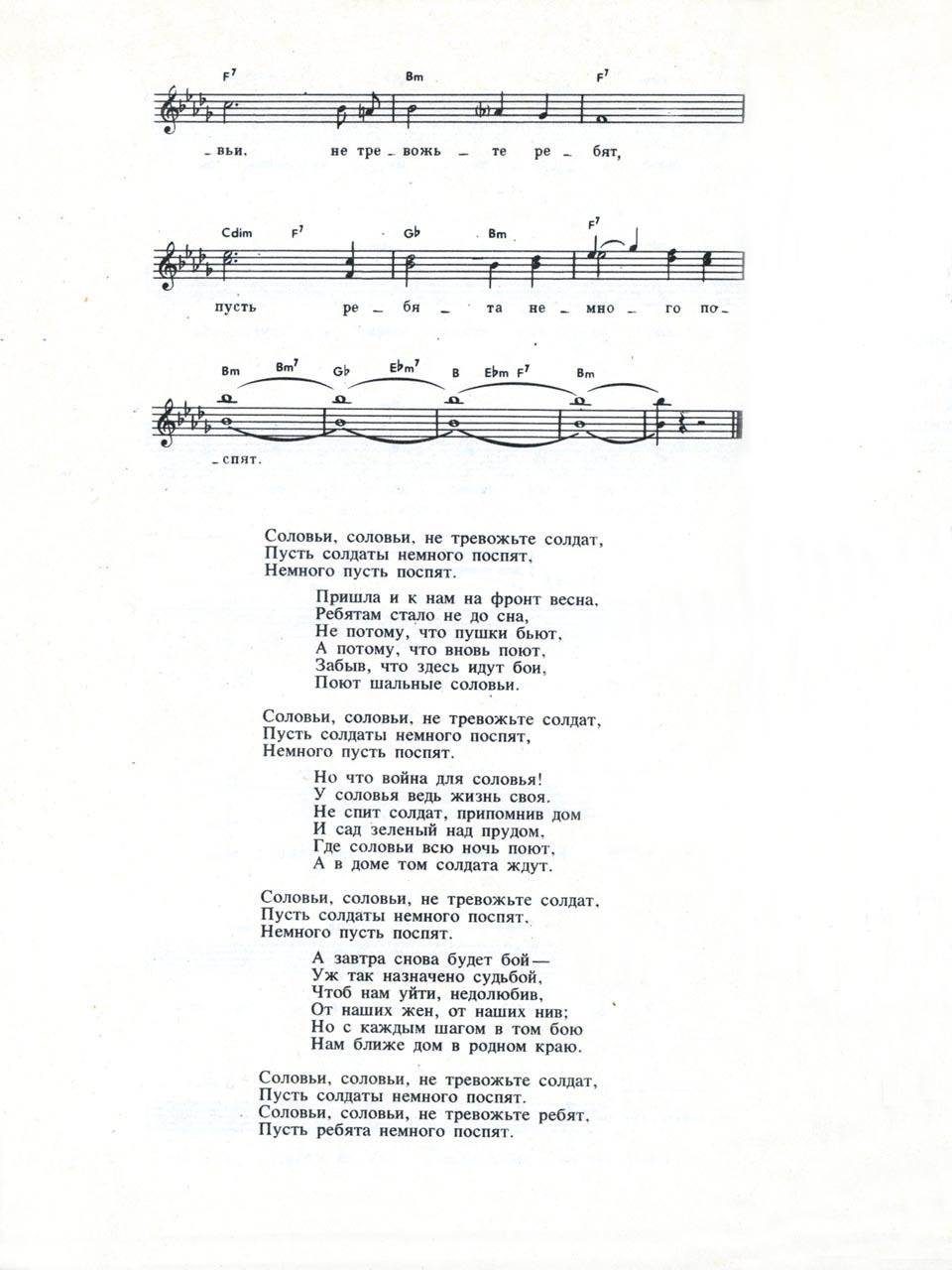 В. Соловьев-Седой, А. Фатьянов. Песня «Соловьи». Ноты для голоса и аккорды