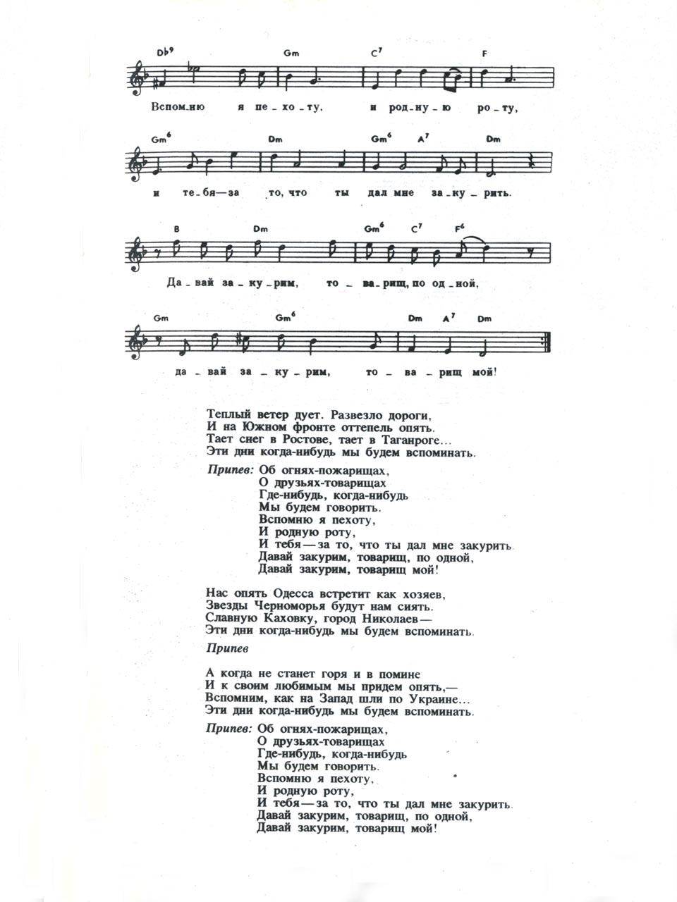 М. Табачников, И. Френкель. Песня «Давай закурим». Ноты для голоса и аккорды