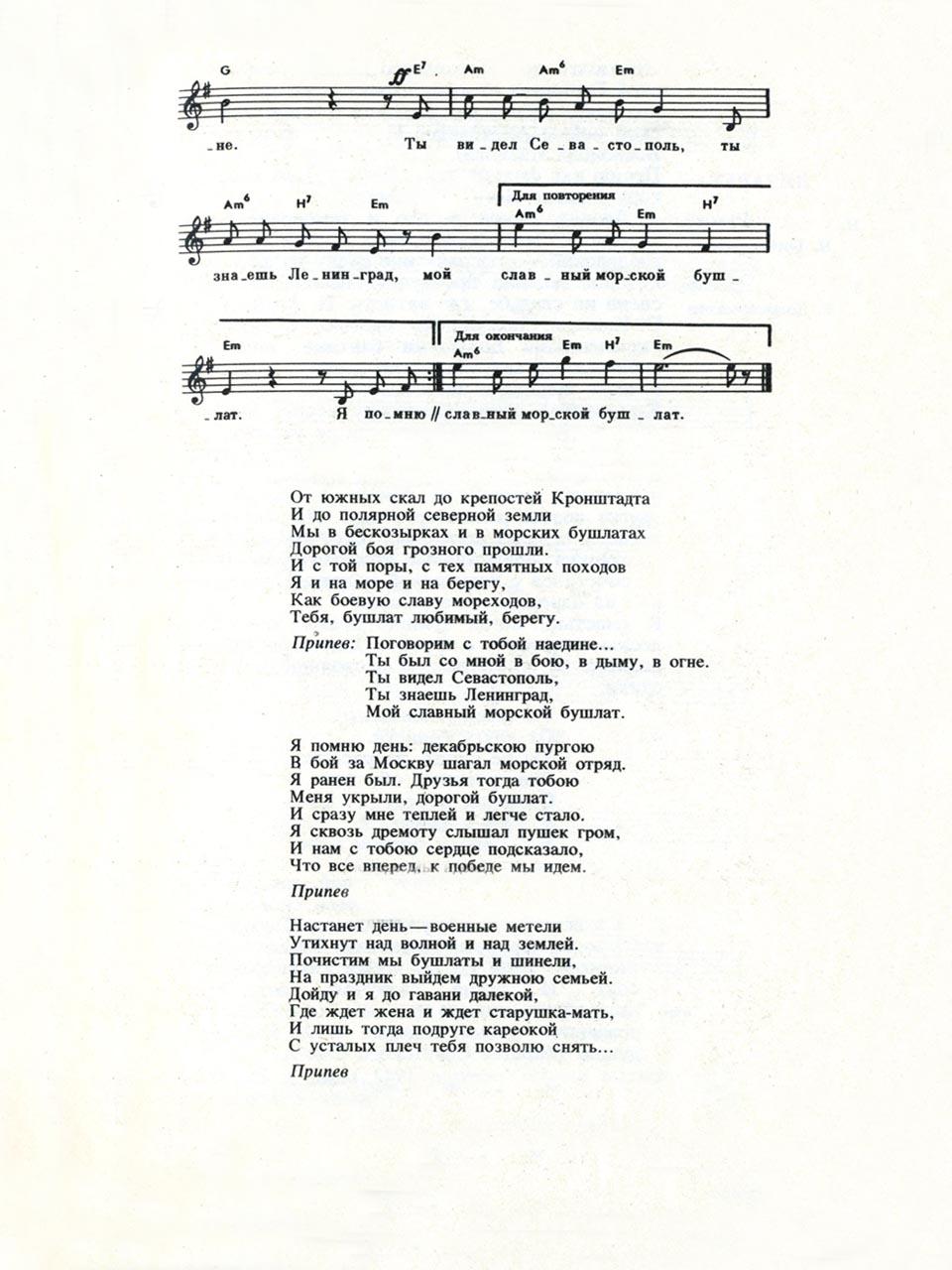 Б. Терентьев, Н. Флёров. Песня о бушлате. Ноты для голоса и аккорды