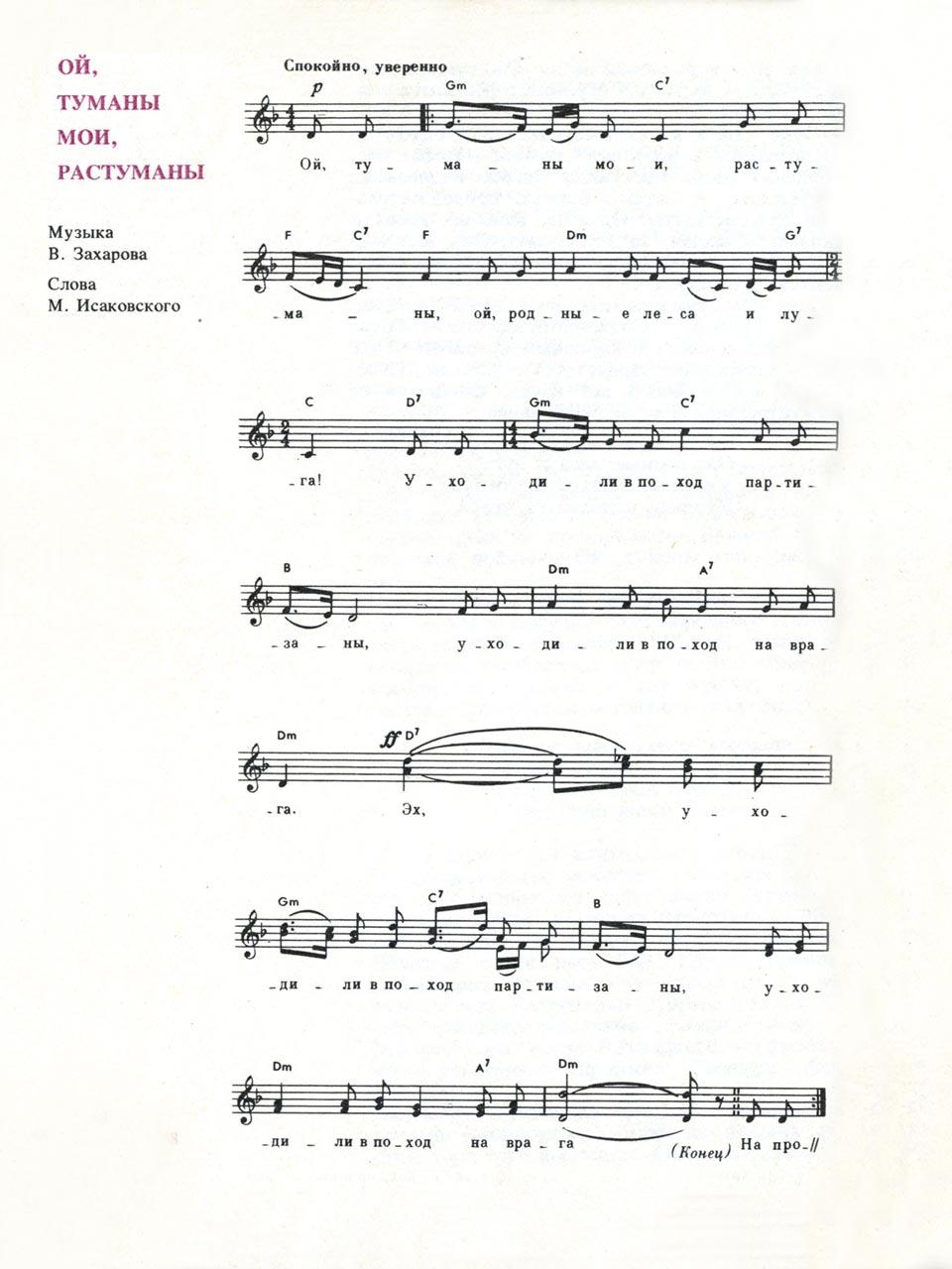В. Захаров, М. Исаковский. «Ой, туманы мои, растуманы». Ноты и аккордовая цифровка