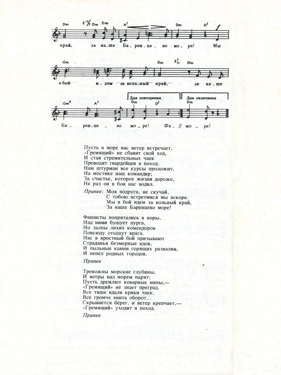 Е. Жарковский, Е. Иващенко. Песня о «Гремящем». Ноты и аккордовая цифровка