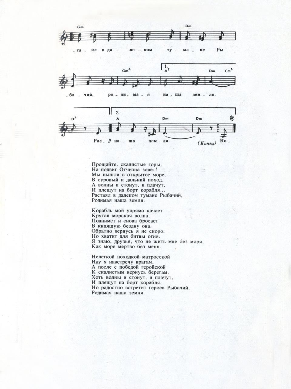 Е. Жарковский, Н. Букин. Прощайте, скалистые горы. Ноты и аккордовая цифровка
